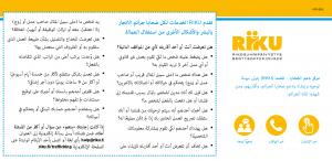 Esikatselukuva arabiankielisestä palveluesitteestä