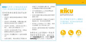 Esikatselukuva kiinankielisestä palveluesitteestä