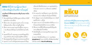 Esikatselukuva thainkielisestä palveluesitteestä